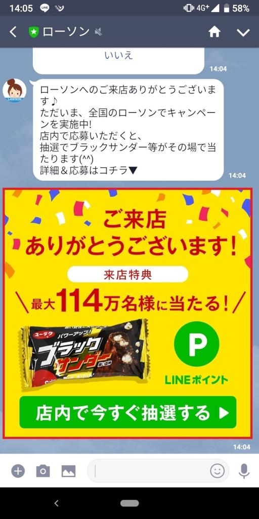 LINE_Beacon_チェックイン_ローソン