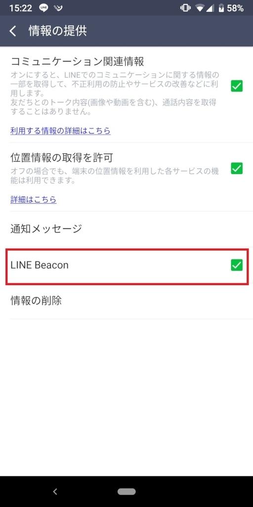 LINE、設定、プライバシー管理、情報の提供、LINEbeacon