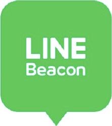 LINE、Beacon、イメージ