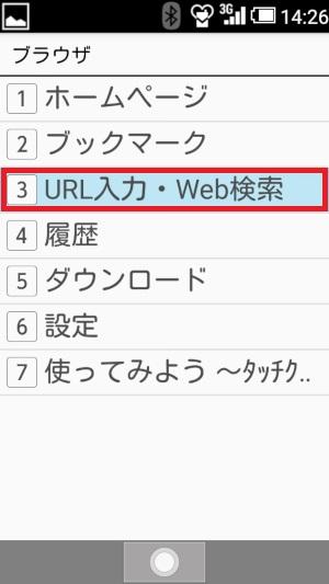 ガラケー、ブラウザ、URL入力
