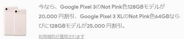 Pixel3、Pixel3XL、割引概要