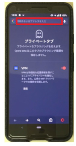 OperaBeta、プライベートタブ、検索