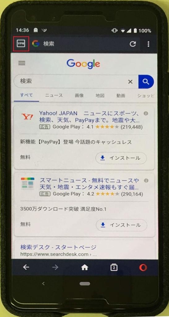 OperaBeta、プライベートタブ、検索、VPN接続