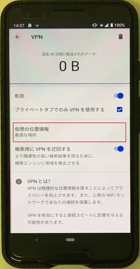 OperaBeta、VPN、設定、最適な場所