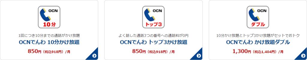 OCNモバイルONE、OCNでんわ、料金