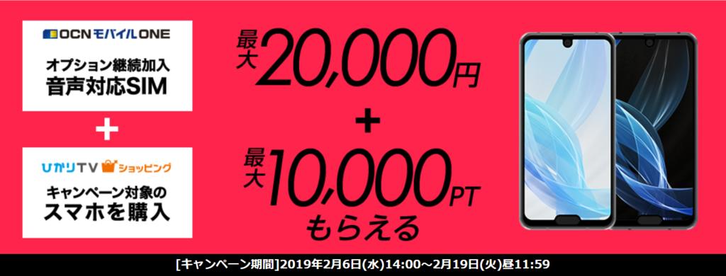 ひかりTVショッピング、OCNモバイルONE、最大20000円+最大10000PTもらえるキャンペーン