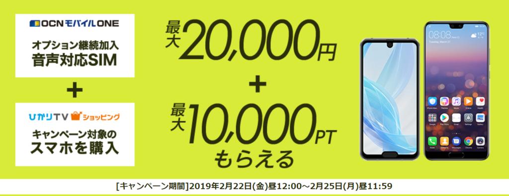 ひかりTVショッピング、OCNモバイルONE、最大20000ぷららポイント、10000円キャッシュバック