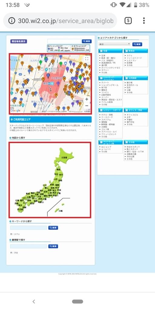 Wi2、エリア、都道府県、地図