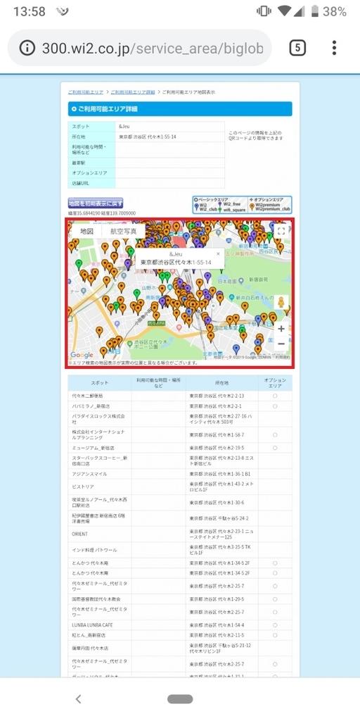 Wi2、地図、スクロール