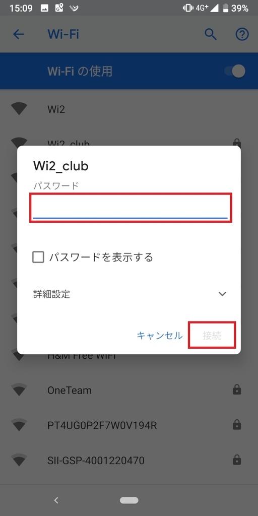 Wi2_club、パスワード入力、接続
