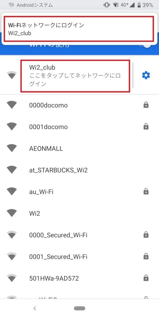 Wi2、ログイン画面へ
