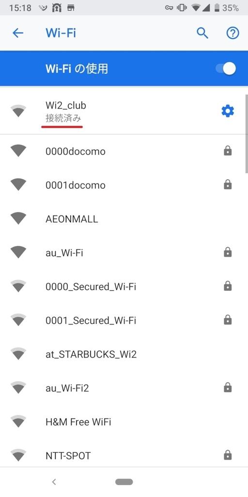 Wi2、SSID、接続済