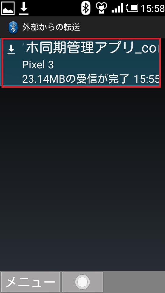 Androidガラケー、apkファイル受信通知