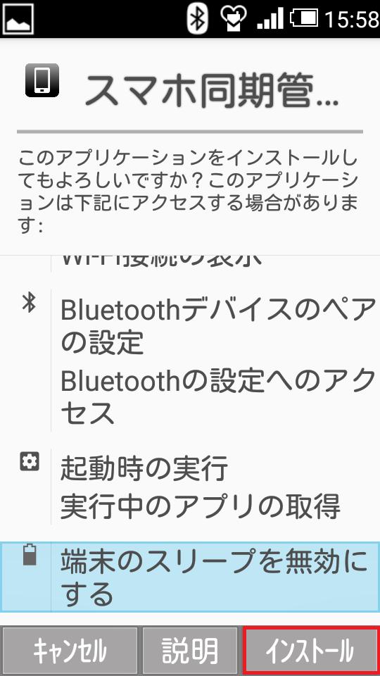 Androidガラケー、apkファイル、インストール