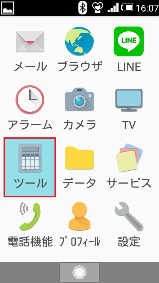 Androidガラケー、設定、ツール