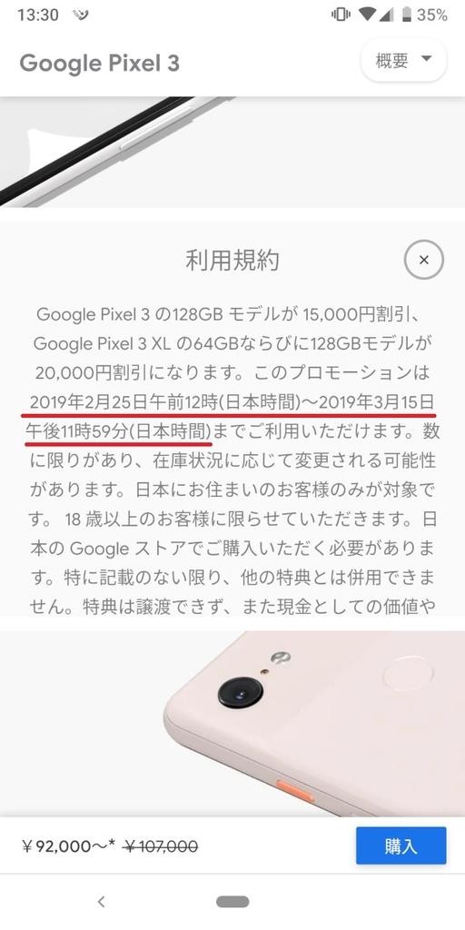 Googleストア、セール、2019年2月~3月、GooglePixel3、Pixel3XL、利用規約