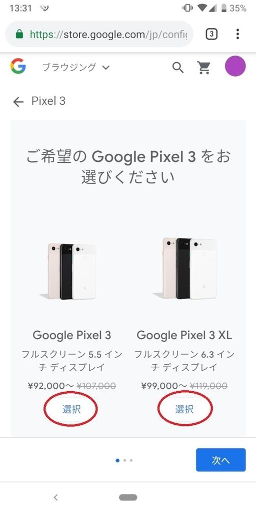 Googleストア、Pixel3、Pixel3XL