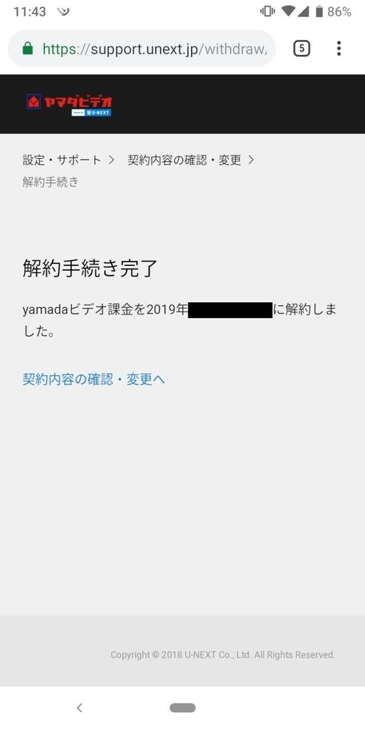 ヤマダビデオ、解約申請完了