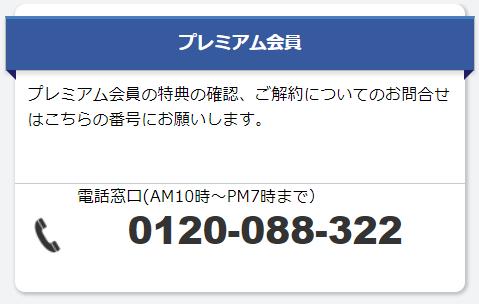 ヤマダプレミアム会員、解約、電話番号