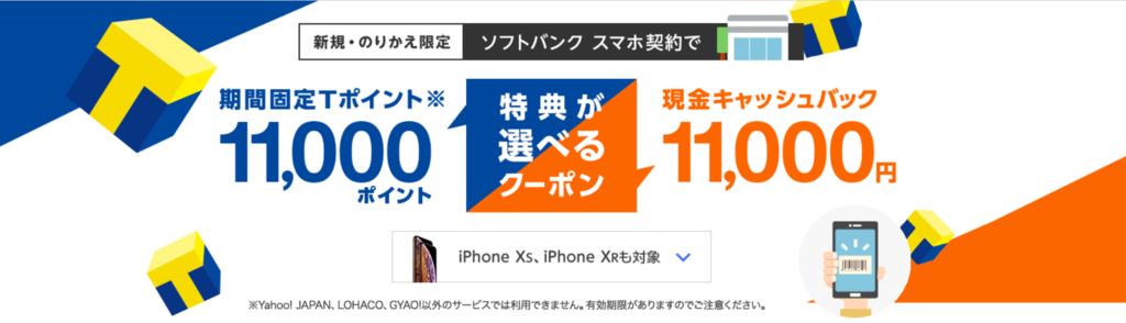 Yahoo!携帯ショップ、softbank、11000円、クーポン