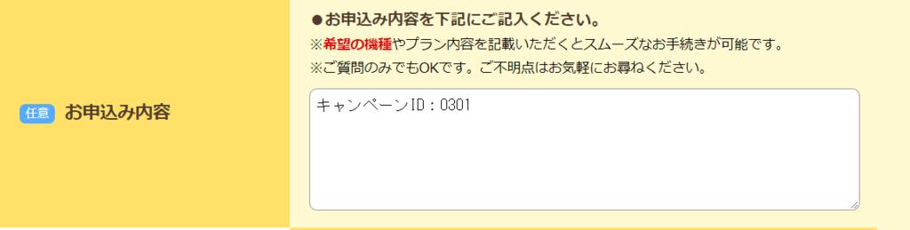 スマホ乗り換え.com、XperiaXZ2、問い合わせ、一括0円、キャッシュバック