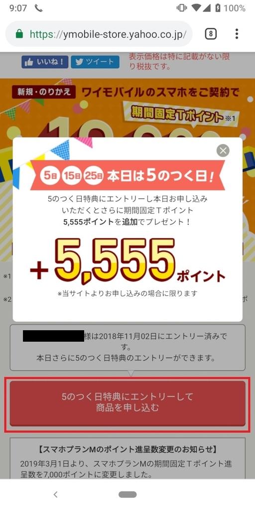 5のつく日特典、Y!mobile、iPhone7