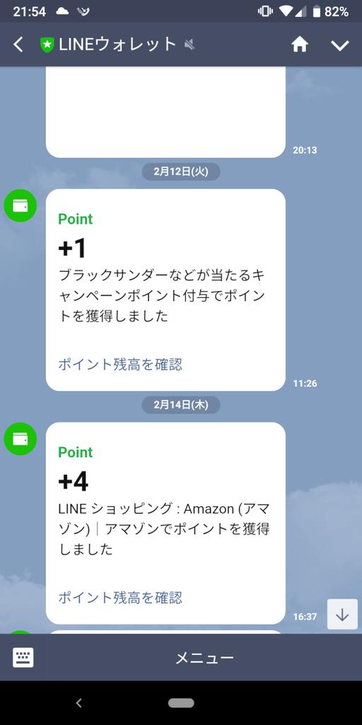LINEウォレット、LINEチェックイン、LINEポイント付与、抽選
