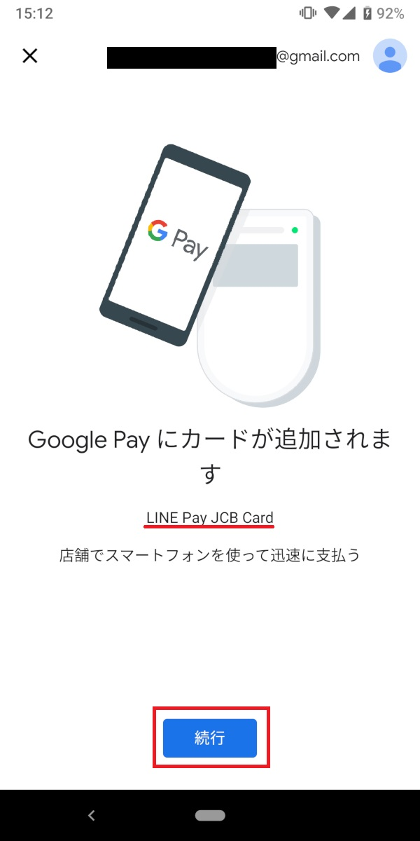 LINEPayJCBCard、GooglePayに登録、続行