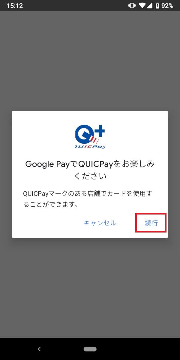 GooglePay、QUICPay、続行