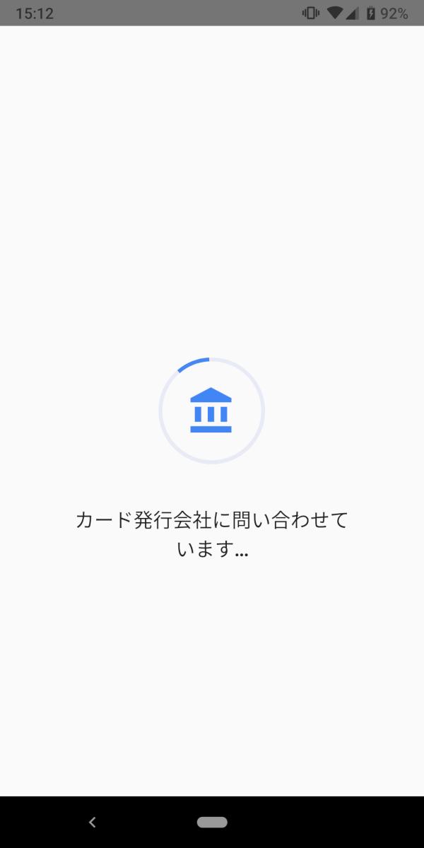 LINEPayカード、問い合わせ、GooglePay
