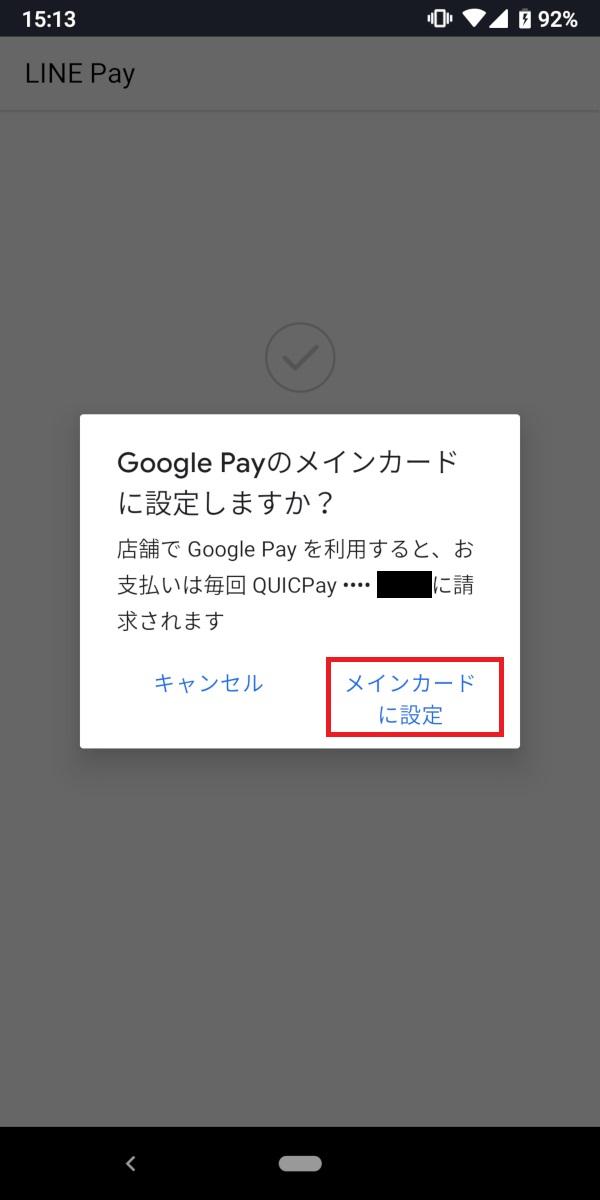 GooglePay、メインカード変更、LINEPayカード