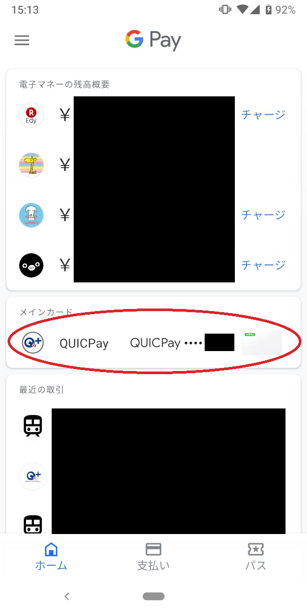 GooglePay、QUICPayメインカード、確認
