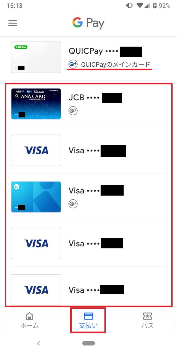 GooglePay、登録クレジットカード一覧