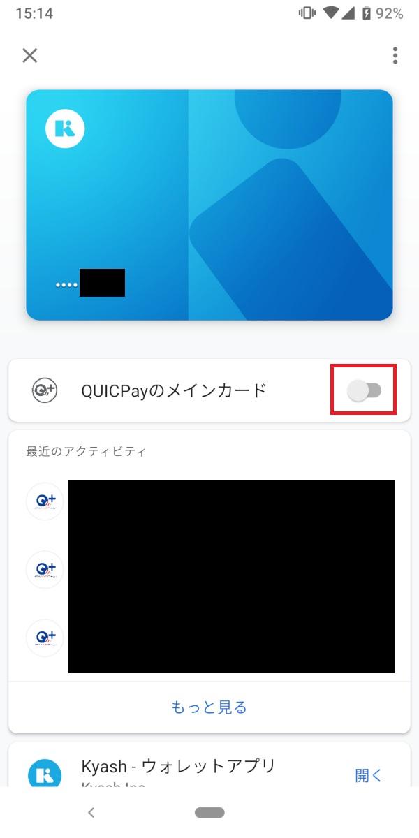 QUICPay、メインカード変更、GooglePay