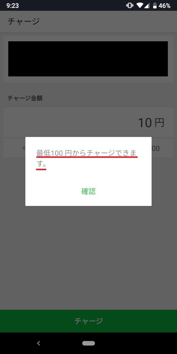 LINEPay、チャージ、100円未満