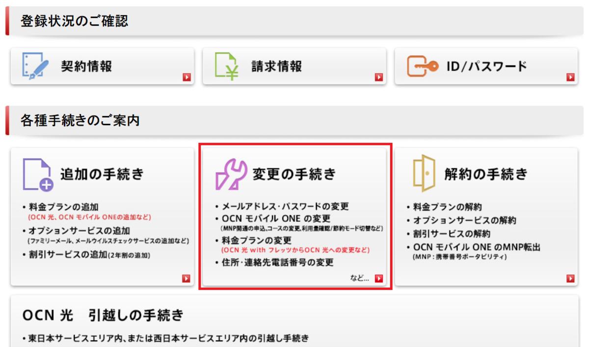 OCNマイページ、変更の手続き