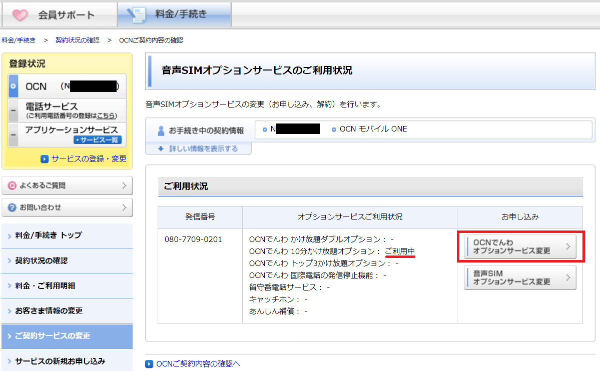 OCNでんわ、オプションサービス変更