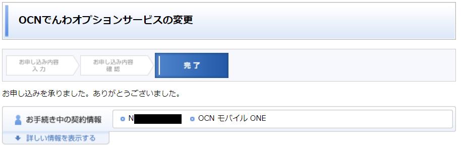 OCNでんわ、変更完了