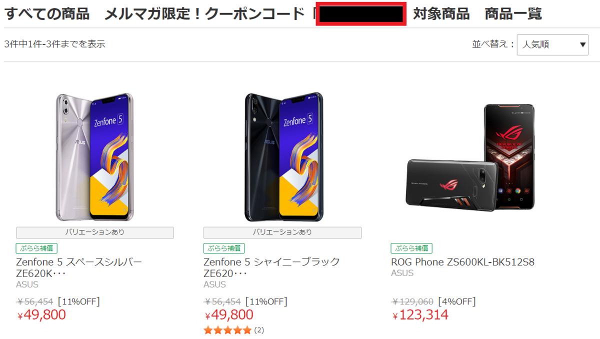 ZenFone5、ひかりTVショッピング、クーポン対象商品一覧