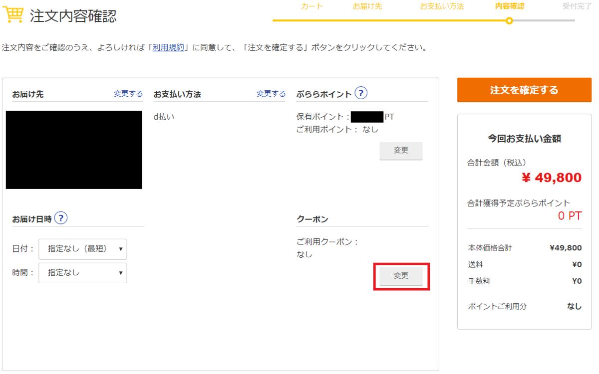 ひかりTVショッピング、注文ページ