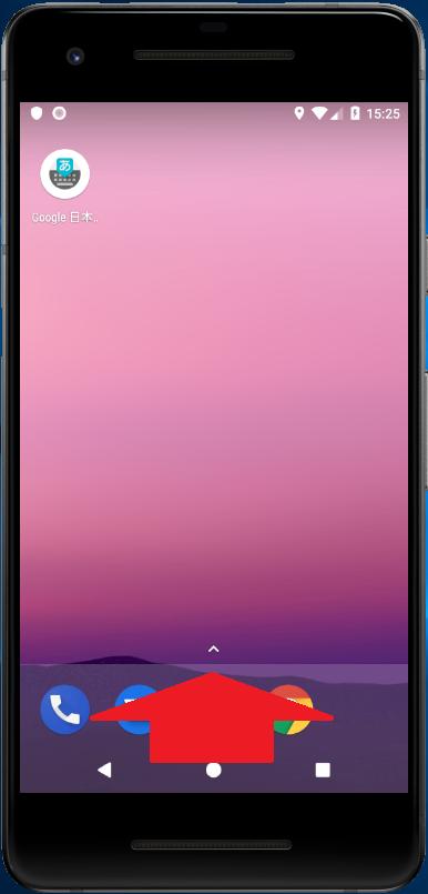 Android8.0、Oreo、ランチャー