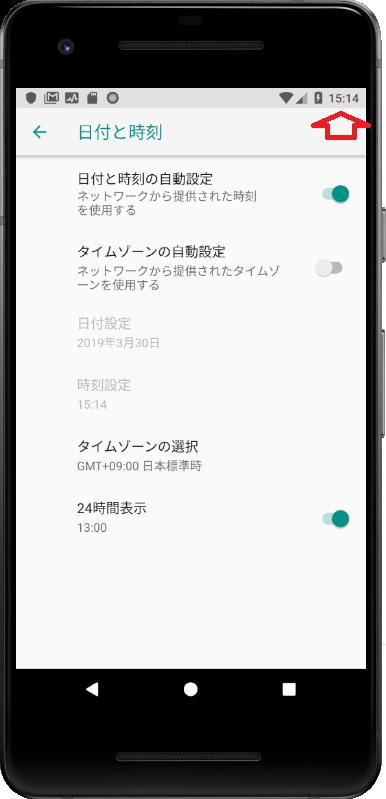 Android8.0、Oreo、設定、日本標準時、設定変更