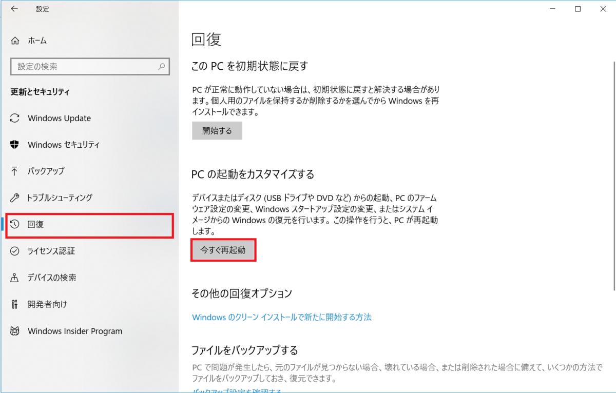 Windows10、設定、再起動