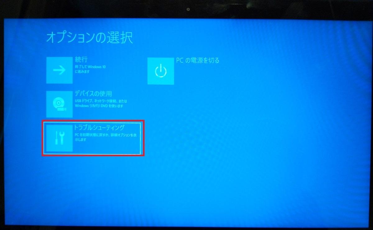 Windows10、オプション、トラブルシューティング