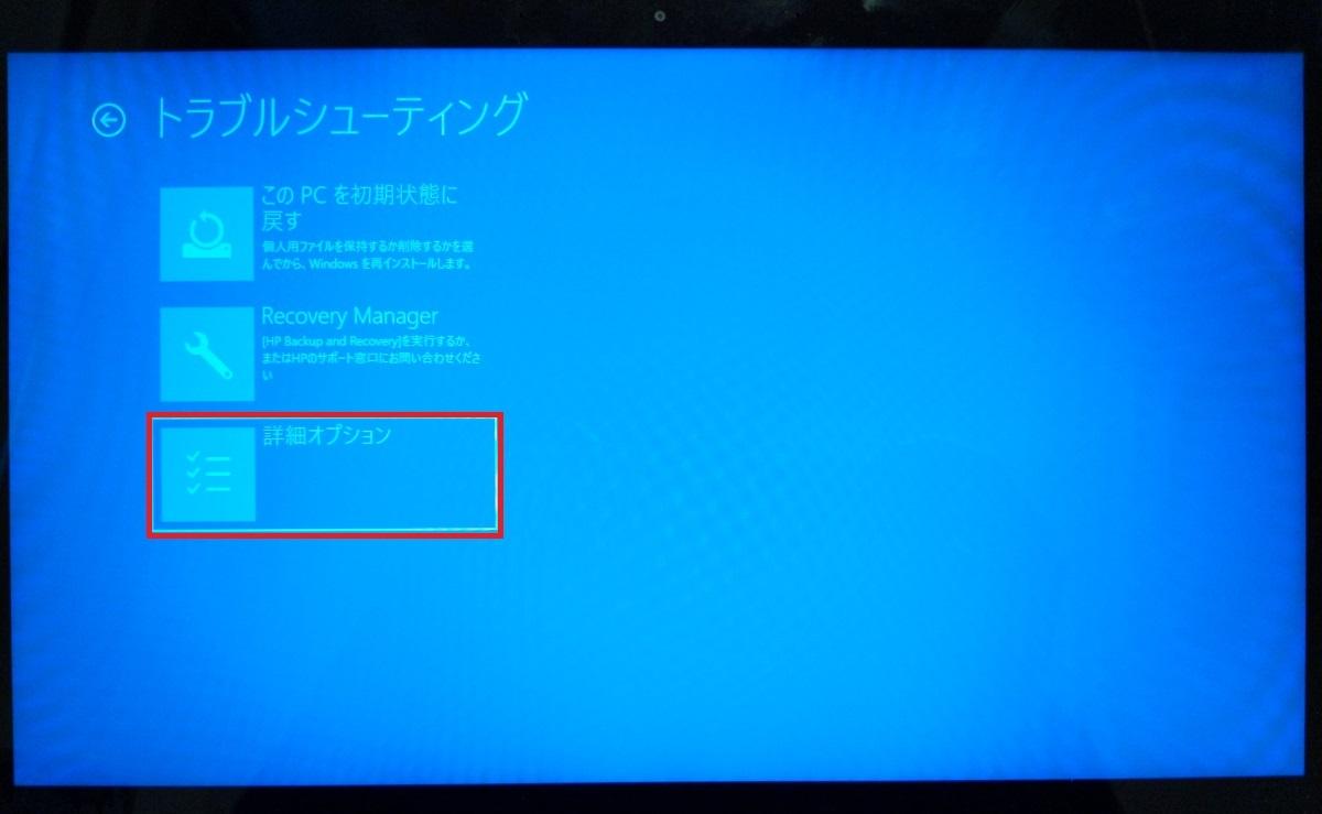 Windows10、オプション、詳細オプション