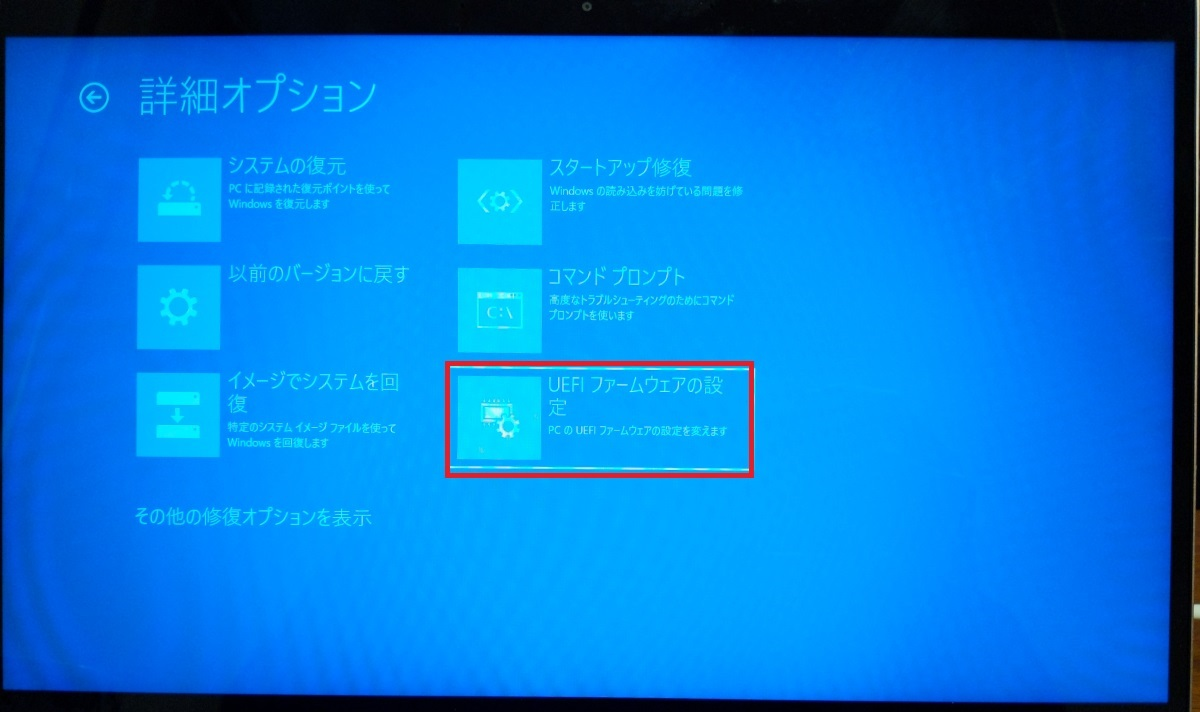 Windows10、オプション、UEFIファームウェアの設定