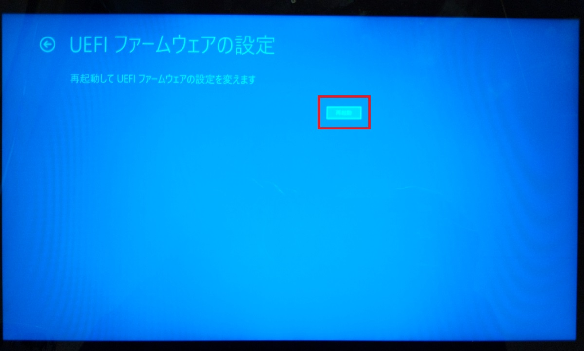 Windows10、オプション、再起動