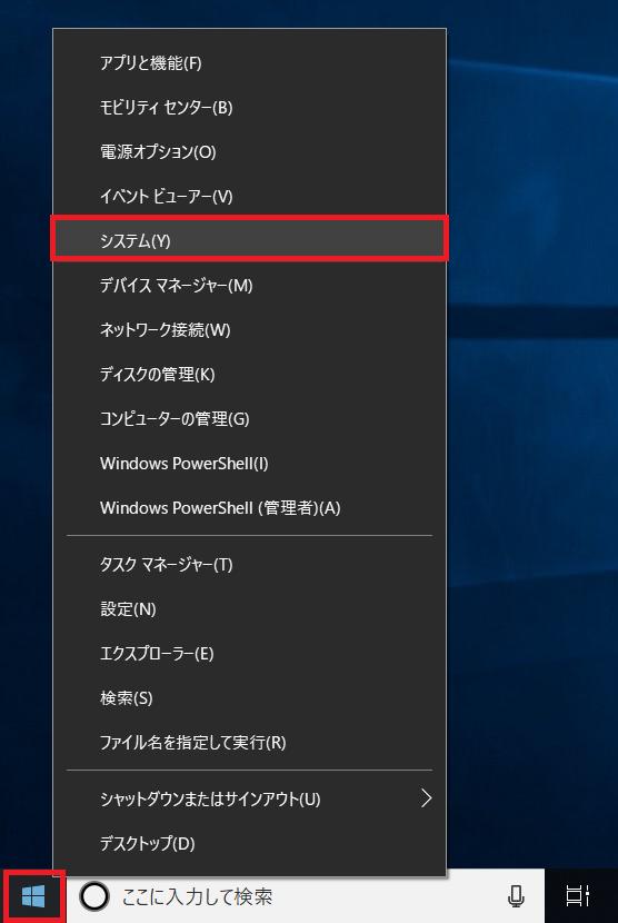 Windows10、1803、スタートボタン、右クリック