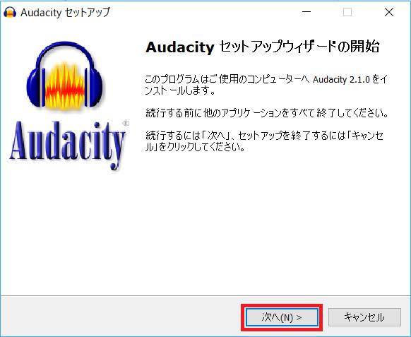 Audacity、インストーラー、次へ
