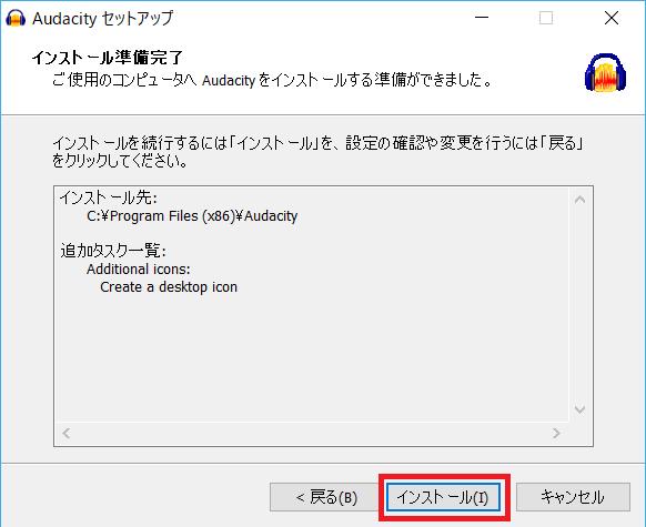 Audacity、インストール開始
